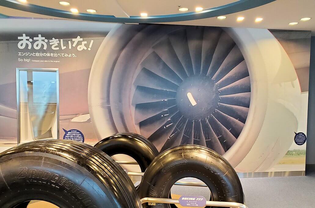 新千歳空港「大空ミュージアム」に展示されている、飛行機タイヤ1