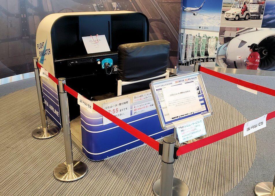 新千歳空港「大空ミュージアム」に展示されている、操縦体験器