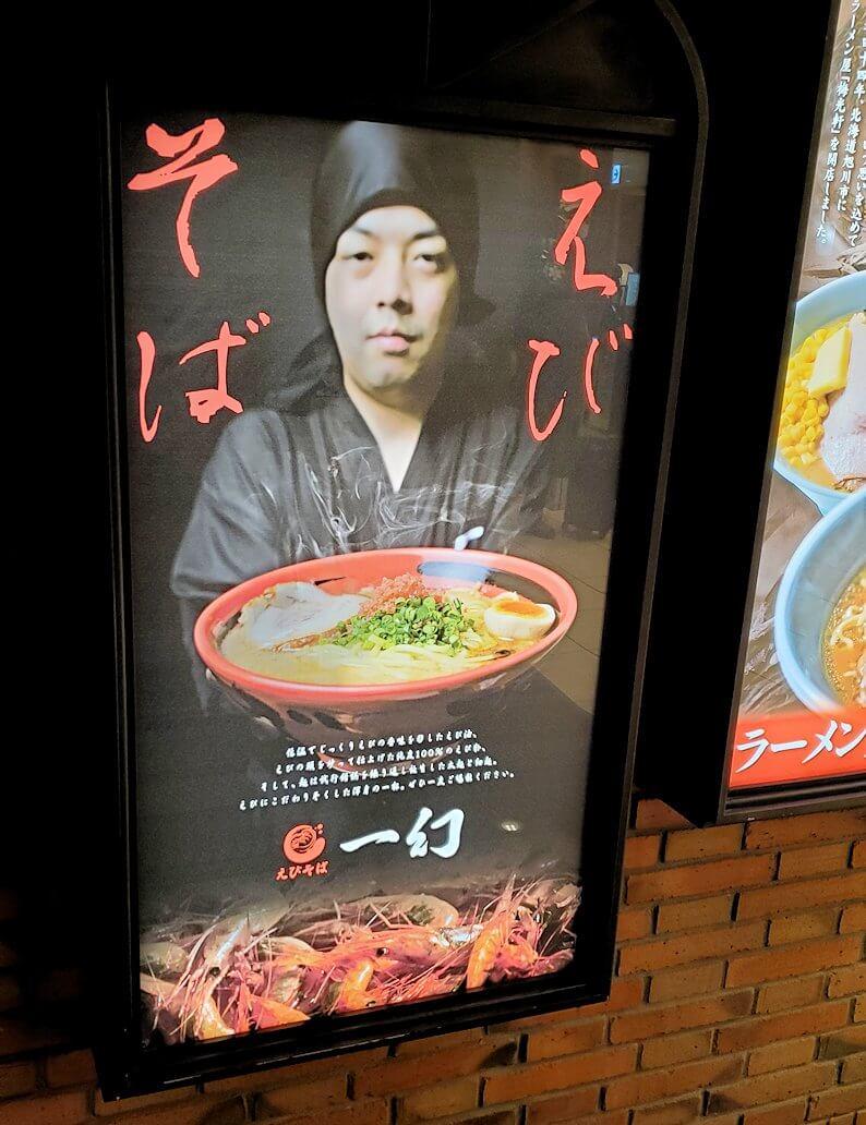 新千歳空港の北海道ラーメン道場でも特に人気の「えびそば一幻」
