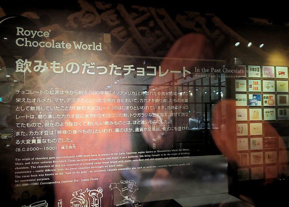 「ロイズチョコレート・ワールド」のパネル