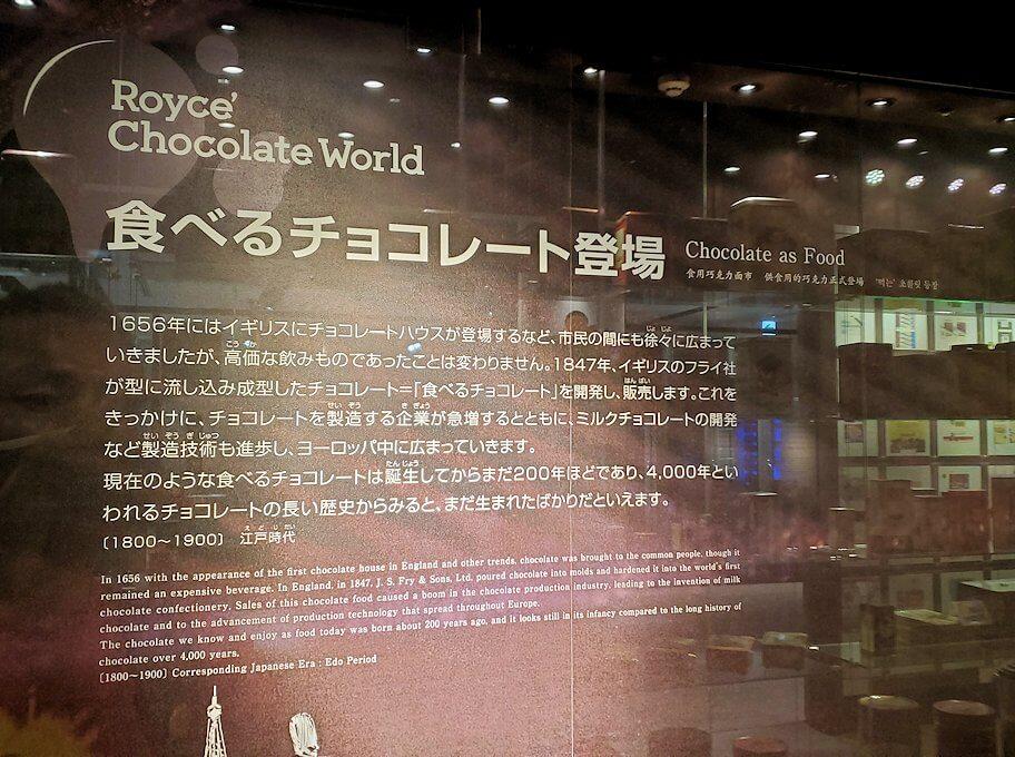 「ロイズチョコレート・ワールド」にある説明パネル1