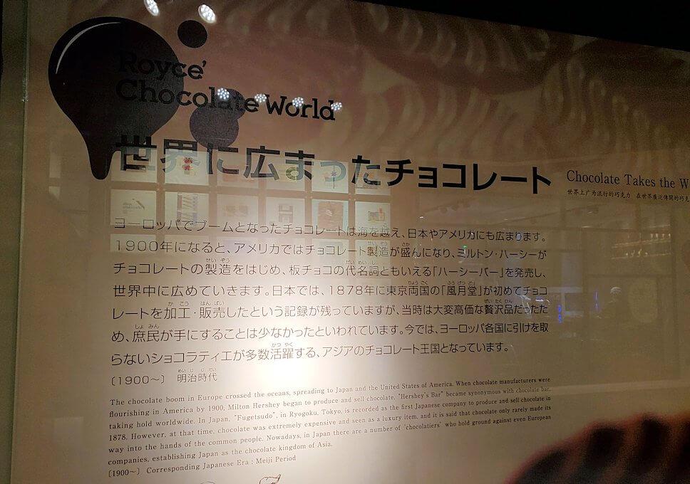 「ロイズチョコレート・ワールド」にある説明パネル2