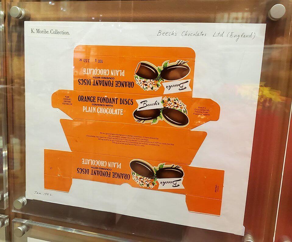 「ロイズチョコレート・ワールド」にある、チョコレートパッケージ
