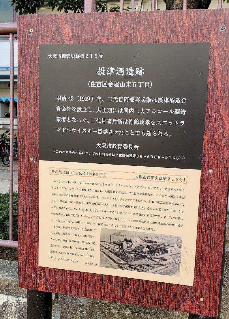 大阪市住吉区にある、摂津酒造跡地の「神の木公園」2