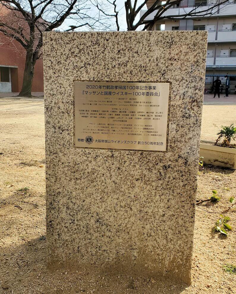 大阪市住吉区にある、摂津酒造跡地の記念碑