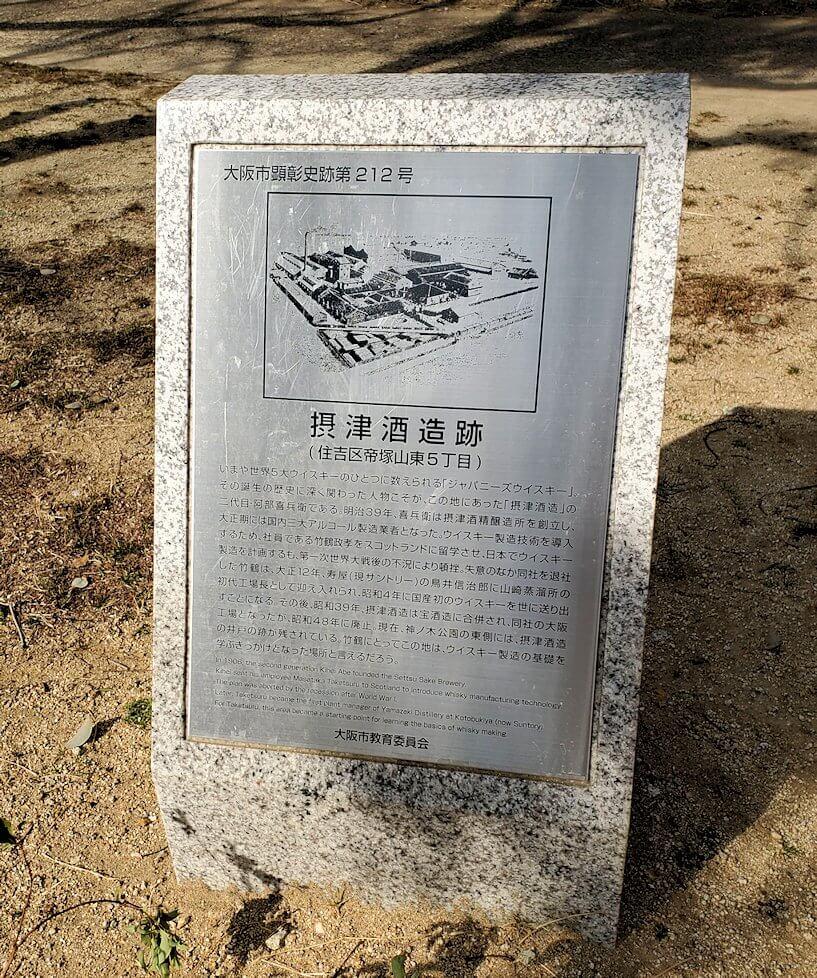 大阪市住吉区にある、摂津酒造跡地の「神の木公園」