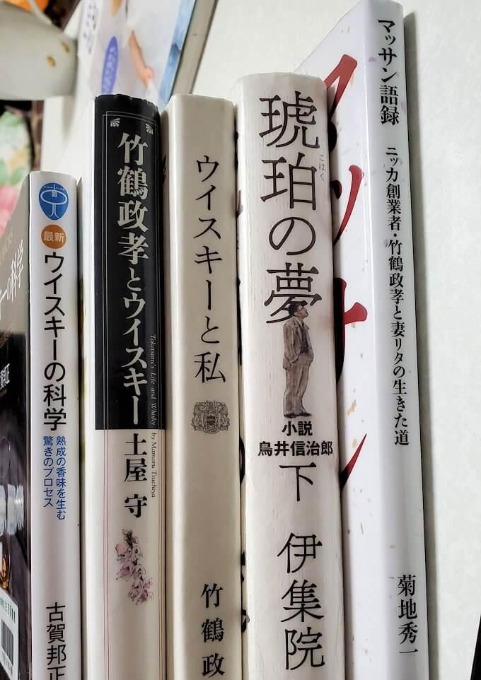 住吉区の図書館で借りた、竹鶴政孝関連の書籍