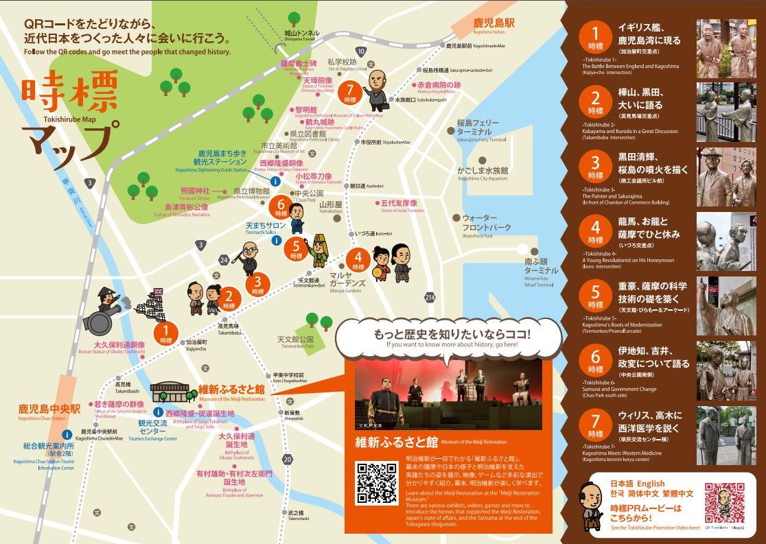鹿児島市:観光オブジェ『時標』の案内図