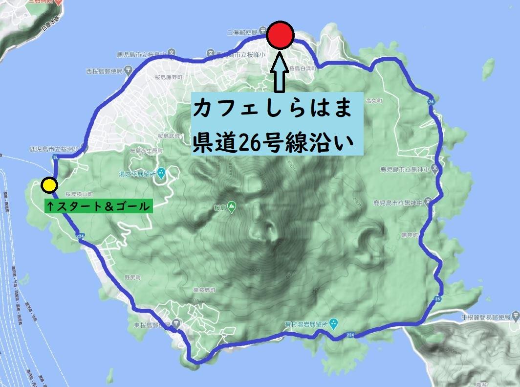桜島サイクル地図:Cafe しらはま