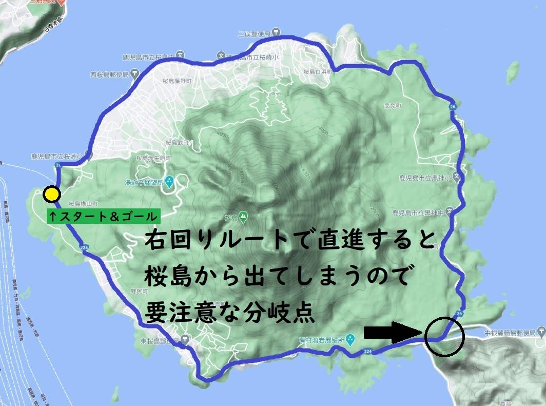桜島サイクル地図 - 分岐点