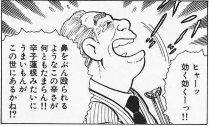 美味しんぼの漫画の中で辛子蓮根を食べるシーン
