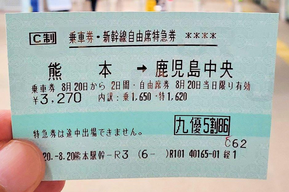九州新幹線の乗車券