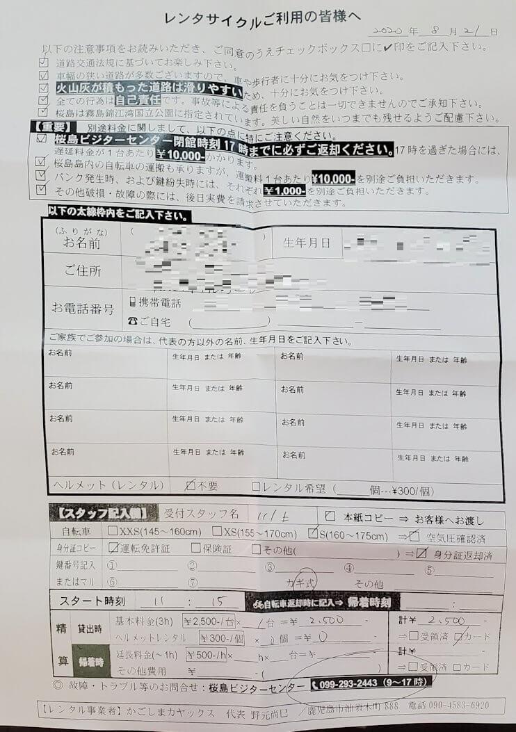 桜島ビジターセンターでレンタサイクルを借りた際の、記載した書類