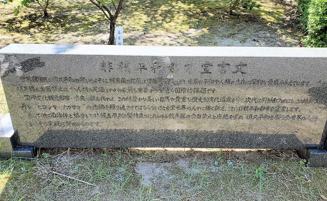奈良市庁舎の敷地内にあった記念碑1