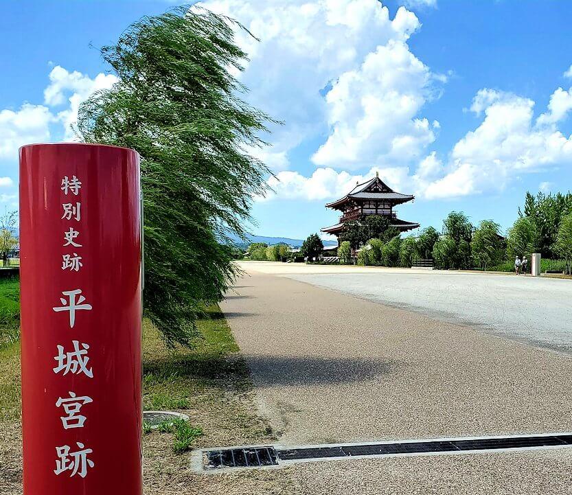 奈良の平城京跡に到着