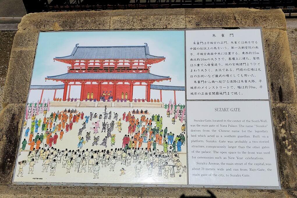 奈良の平城京跡にある朱雀門の説明