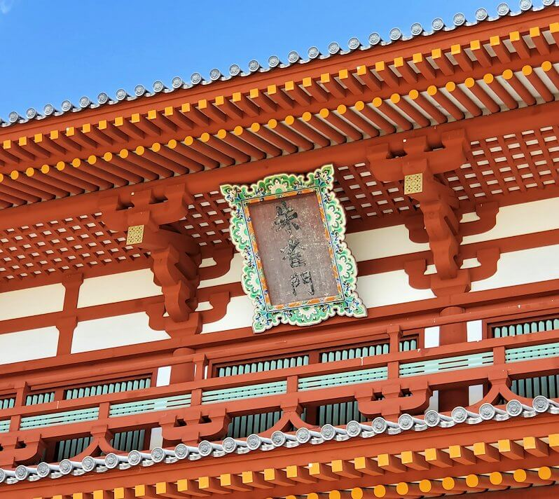 奈良の平城京跡にある朱雀門2