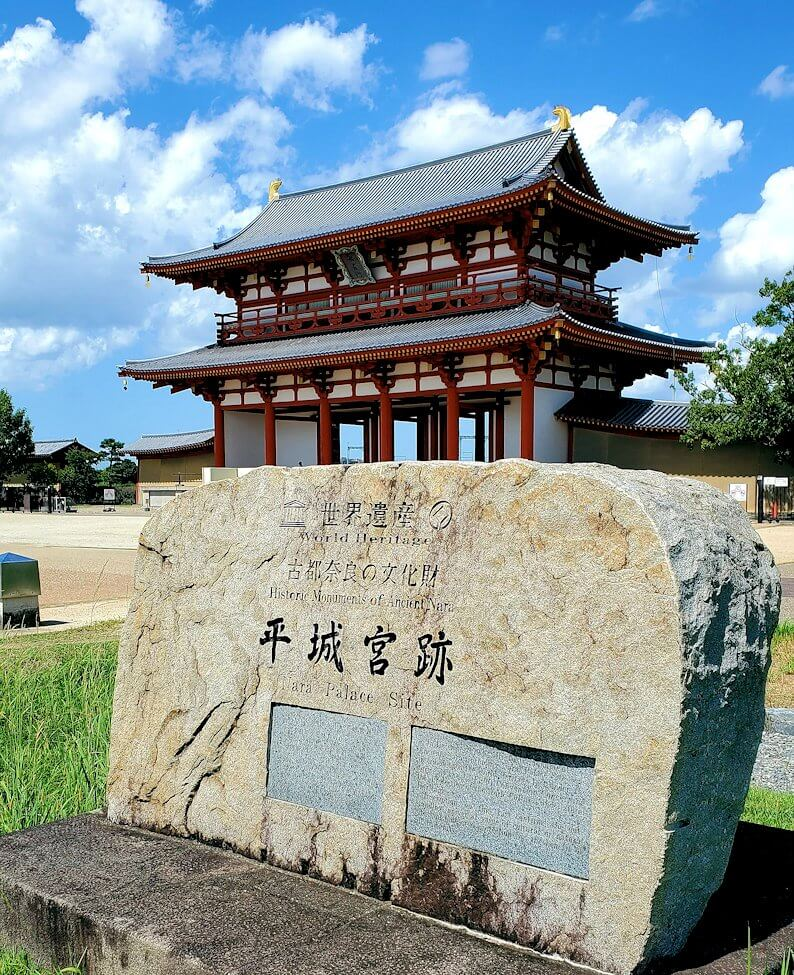 奈良の平城京跡にある朱雀門前の記念碑