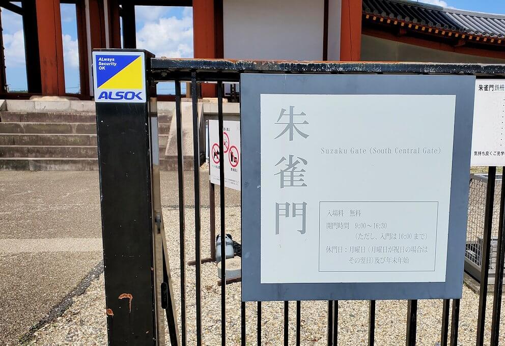 奈良の平城京跡にある朱雀門の正面