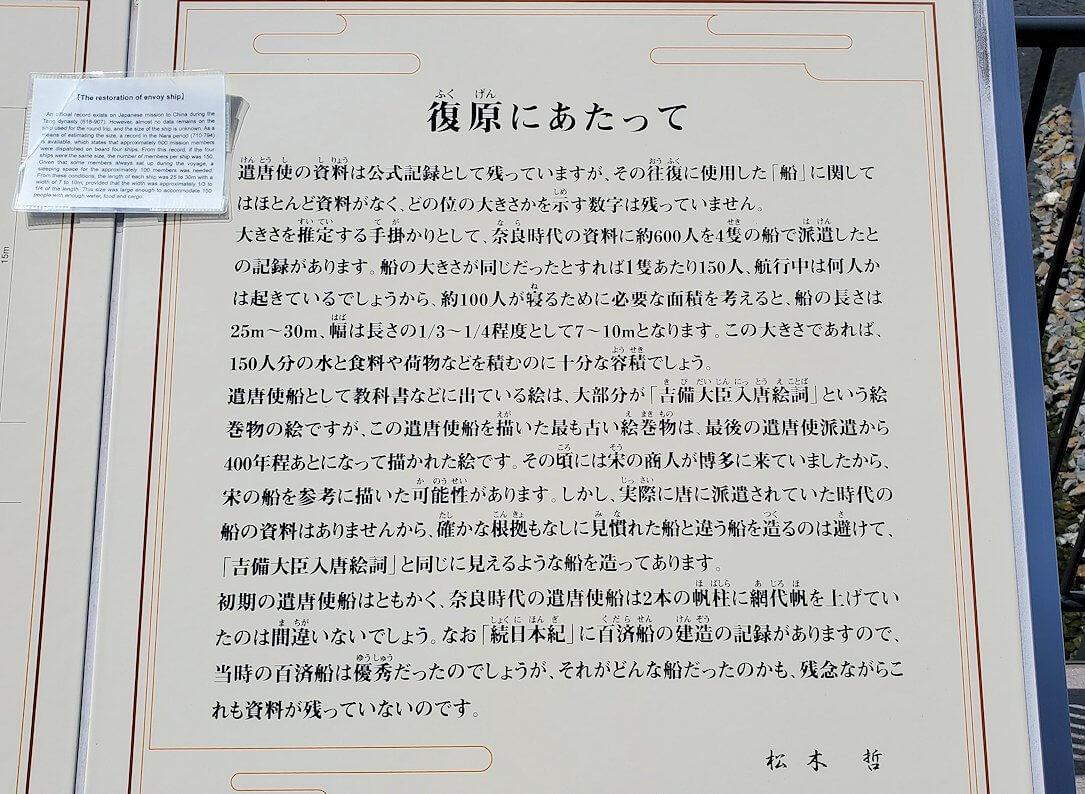 平城京跡にある遣唐使船の説明パネル1