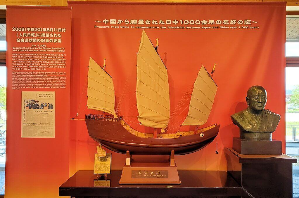 平城京跡にある遣唐使船の説明パネル
