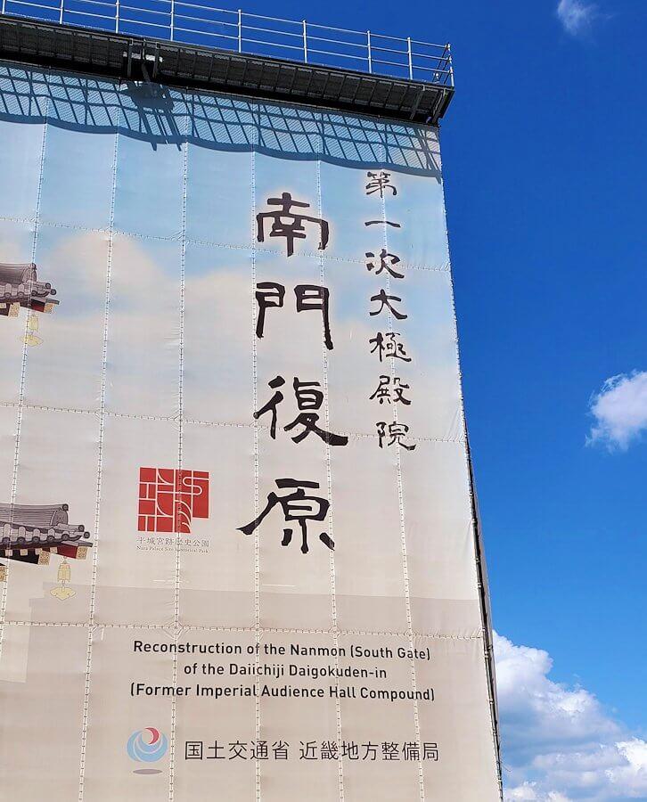 平城京跡に復原中の「第1次大極殿:南門」2