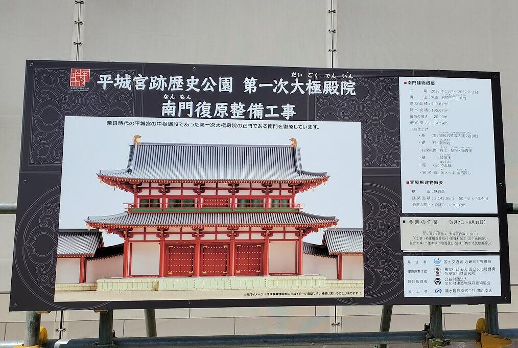 平城京跡に復原中の「第1次大極殿:南門」のパネル