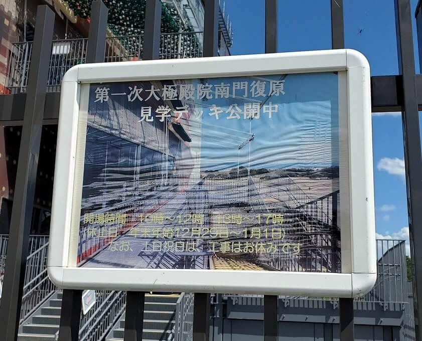 平城京跡に復原中の「第1次大極殿:南門」の見学現場