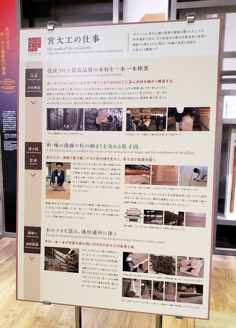 平城京跡の復原事業情報館にある、柱の説明2