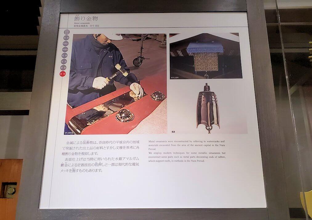 平城京跡の復原事業情報館にある、鐘の説明1