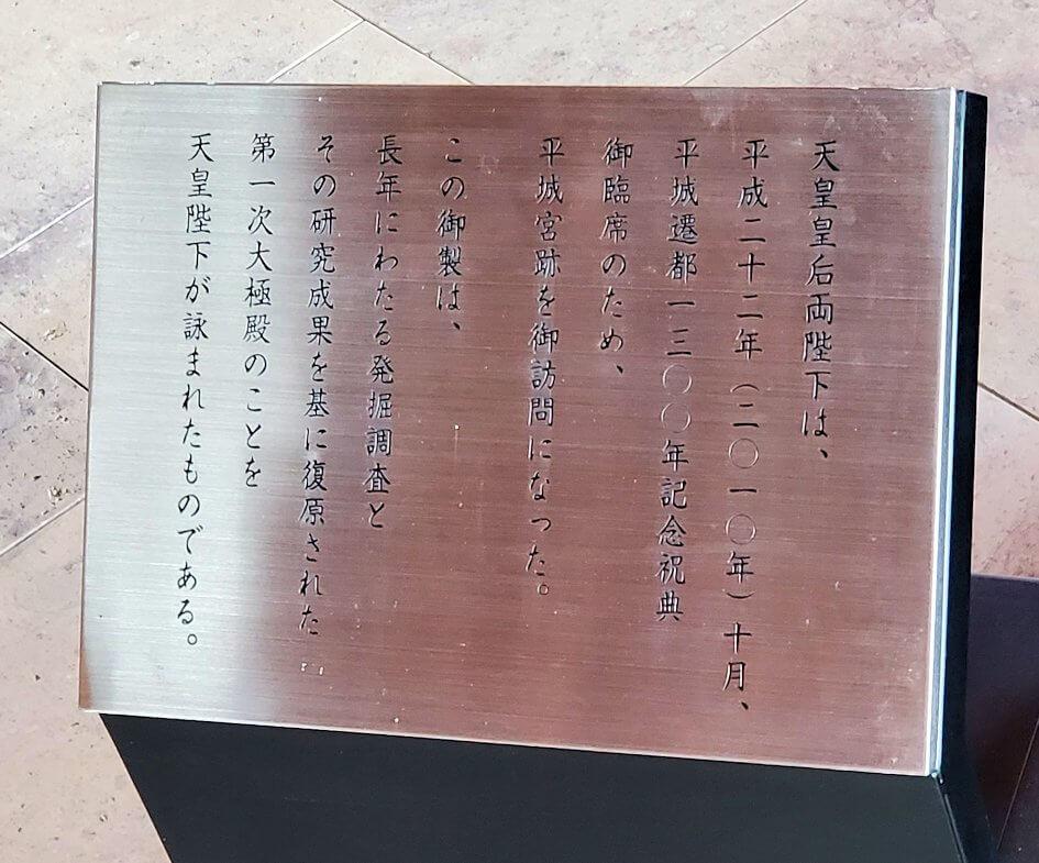 第1次大極殿内部で皇太子が読んだ詩の説明
