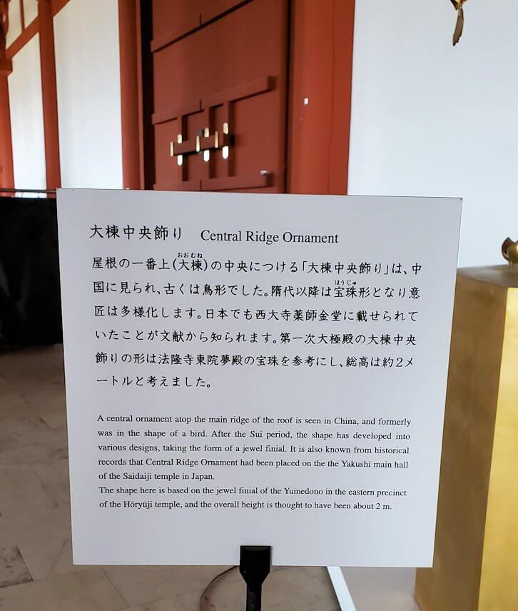 第1次大極殿内部の宝珠形の説明