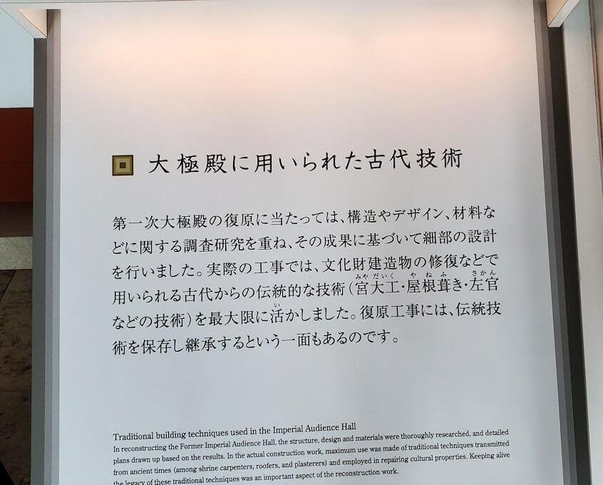第1次大極殿建造物の説明板