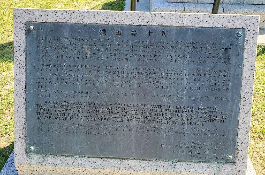 朱雀門広場に建つ「棚田嘉十郎」の銅像1