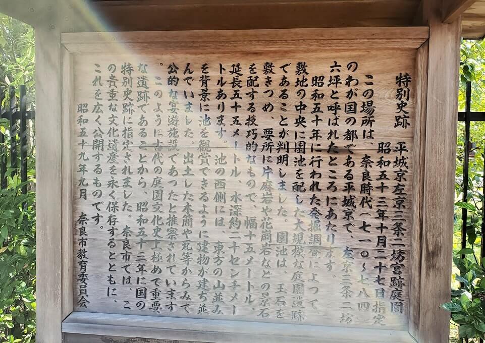 平城京左京三条二坊宮跡庭園の入口の説明