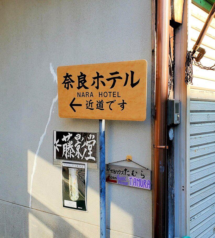 奈良ホテルへの近道