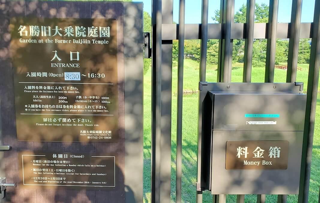 奈良ホテルの裏門側にある日本庭園