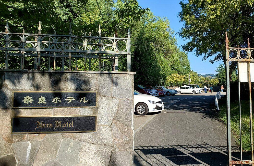 奈良ホテルの裏門