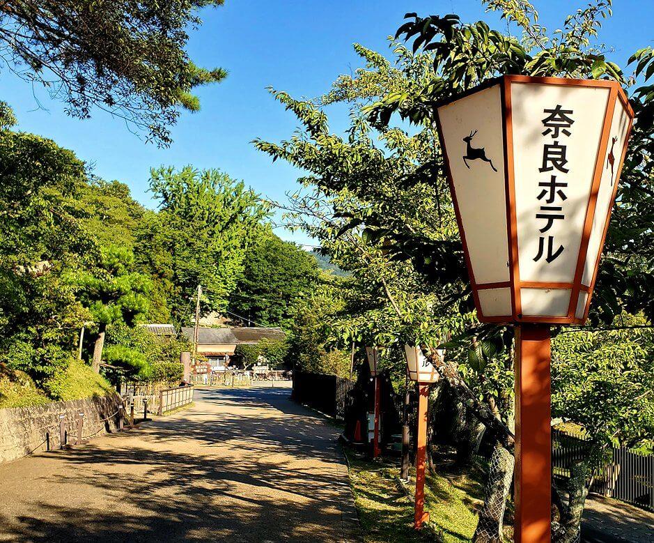 奈良ホテルへの通用門の景色
