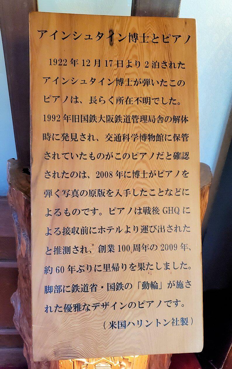 奈良ホテル内にあるアインシュタイン博士が弾いたというピアノの説明