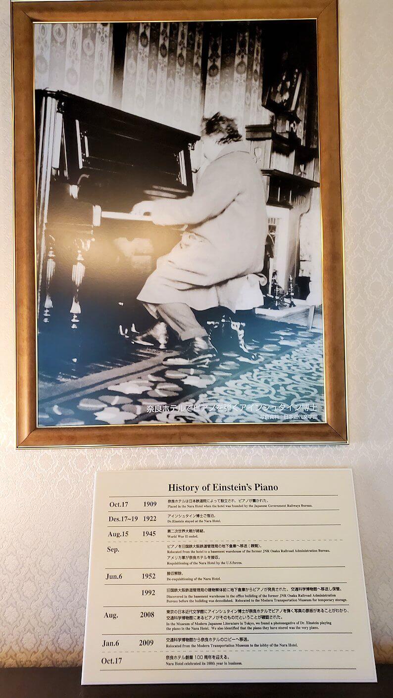 奈良ホテル内にあるアインシュタイン博士が弾いたというピアノの写真