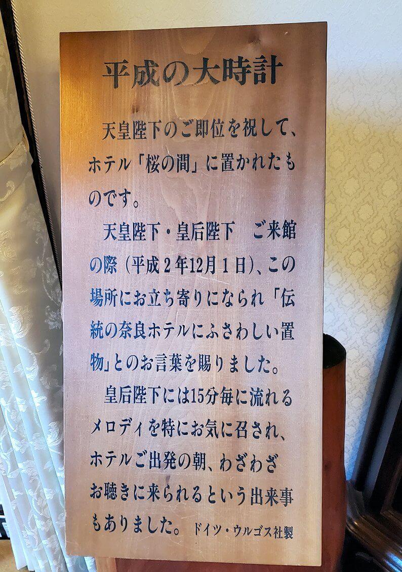 奈良ホテル内にある、説明書き