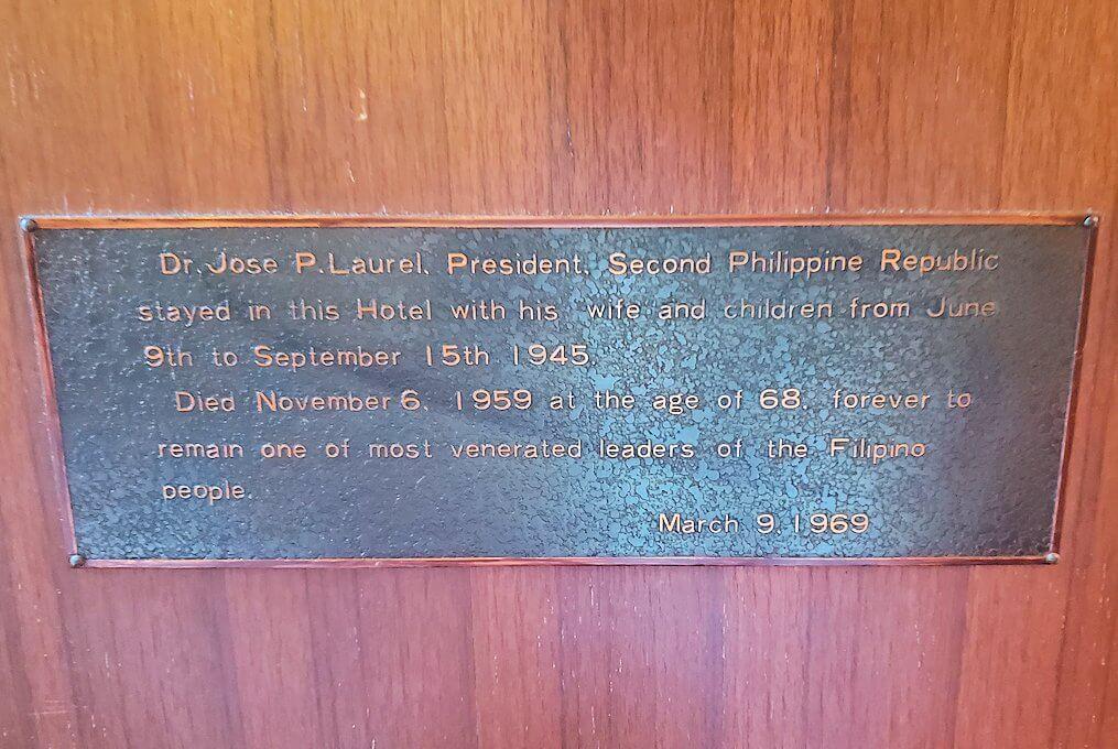 奈良ホテル内にある、フィリピン大統領の胸像の説明