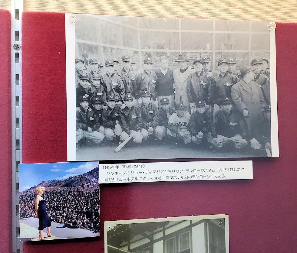 奈良ホテル内にある、ディマジオが来館した時の写真