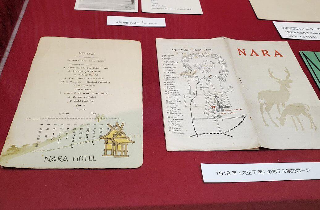 奈良ホテルの昔の資料