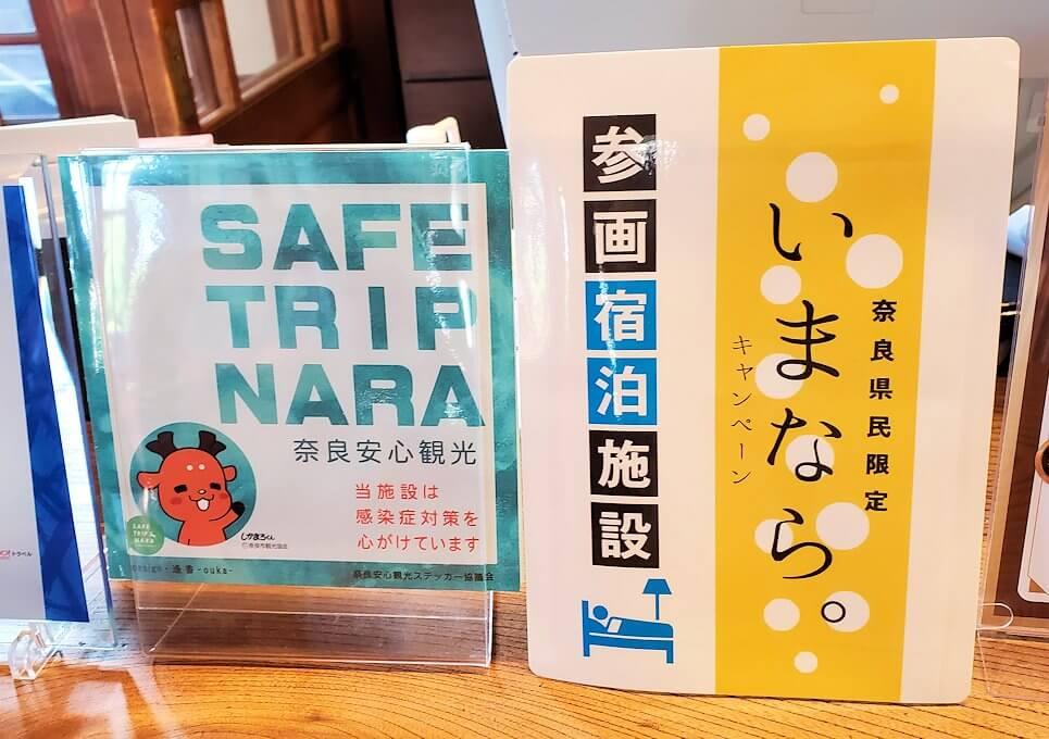奈良ホテルで行っていた奈良宿泊キャンペーン