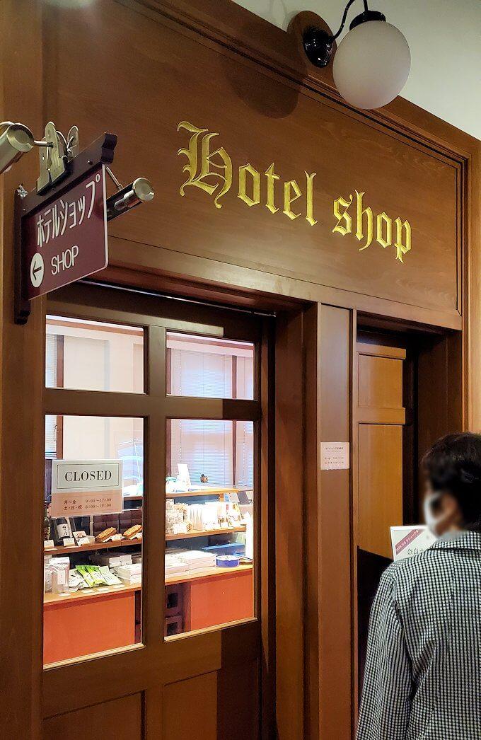 奈良ホテル内のお土産ショップ