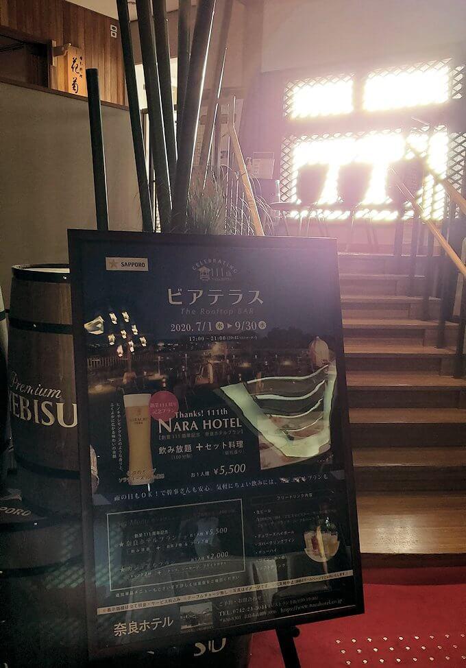 奈良ホテルの新館にあるビアテラス
