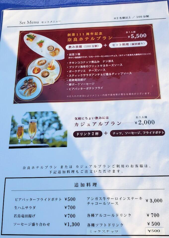 奈良ホテル:ビアテラスのメニュー1