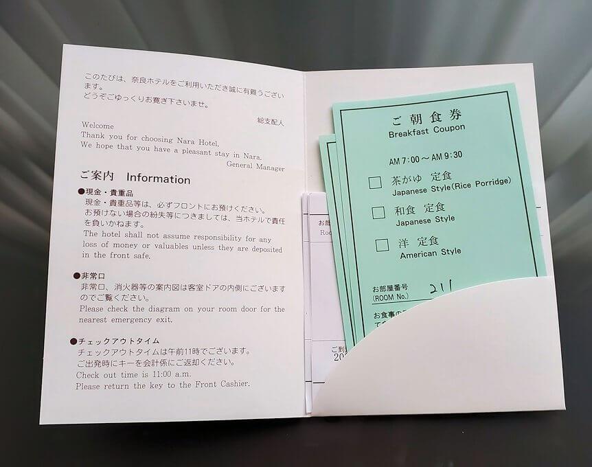 奈良ホテルの朝食券